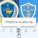Зберегти документ як ZIP-архів