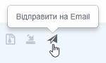 Відправити документ на Email